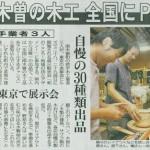 8月20日の中日新聞に掲載されました
