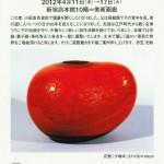 折笠光助・乾漆工芸展 新宿小田急にて4月11日から