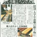 中日新聞(木曽版)に掲載されました