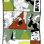 グループ展『タカタンゴ展』in富山