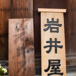 妻籠宿、岩井屋さんの看板製作