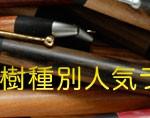 2011年・木のペン樹種別人気ランキング