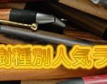 2012年・木のペン樹種別人気ランキング