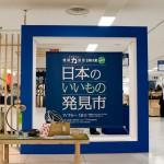 日本のいいもの発見市な人々 其の一