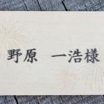 友人の結婚式の木の席札