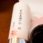 富山真酒の会の酒宴