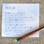 木のボールペンの替え芯(レフィル)交換方法