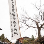 文化文政風俗絵巻之行列2012