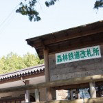 木曽・上松の赤沢自然休養林の森林鉄道に乗って来ました
