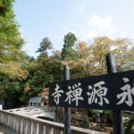 滋賀県東近江市にある永源寺へ行く・1