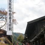 今週末の妻籠宿は文化文政風俗絵巻之行列2013