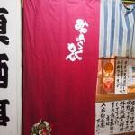のんべぇ日記〜酒肆・真酒亭〜