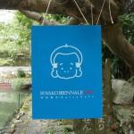 琵琶湖ビエンナーレをちょこっと見てきた