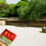 京都・大雲山『龍安寺』