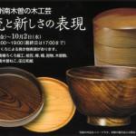 東京青山での特別展のお知らせ