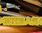 2013年・木のペン樹種別人気ランキング