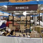 ニッポン全国物産展 と今週末の店舗営業のご案内