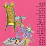 グループ展『タカタンゴ展』in富山 2009