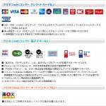 オンラインストアがクレジットカードや電子マネーに対応しました!
