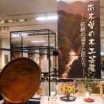 伝統工芸 青山スクエア『信州南木曽の木工芸 伝統の深さと匠たち』開催中
