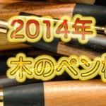 2014年・木のペン樹種別人気ランキング