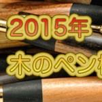 2015年・木のペン樹種別人気ランキング
