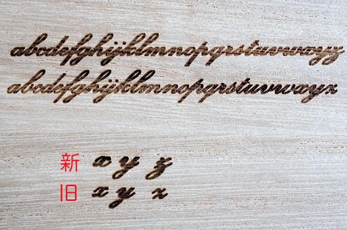 筆記体の小文字・上が新しいフォントで下が今まで使っていたフォント