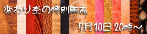 NFX_9224-2_20140702090506dbb.jpg